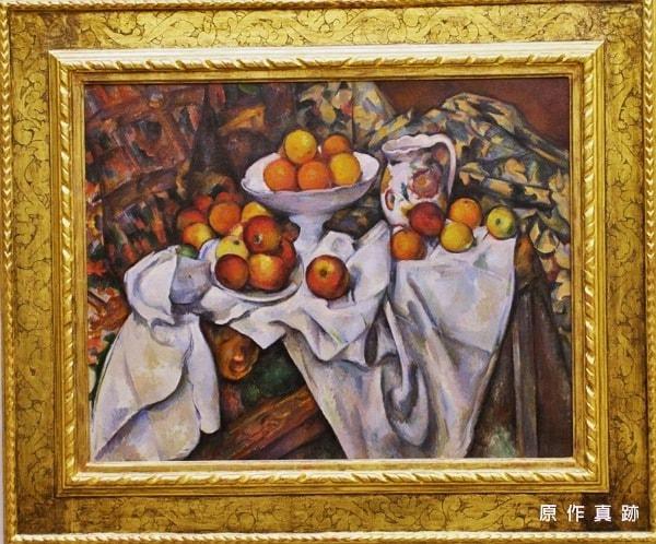 蘋果和柳橙的靜物-原作真跡