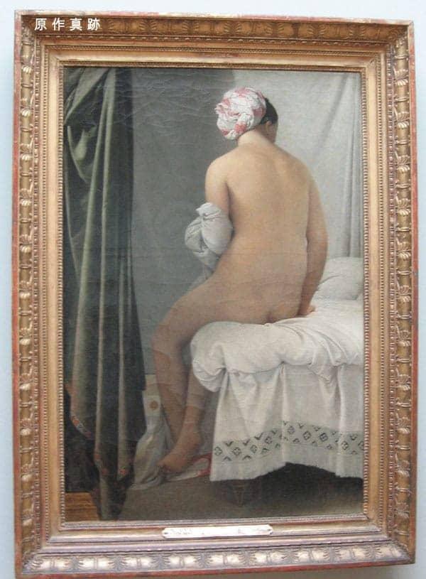 浴女-原作真跡