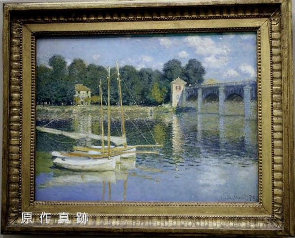 亞爾嘉杜之橋-原作真跡