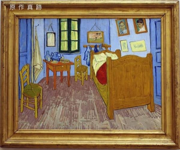 在阿爾的藝術家臥室-原作真跡