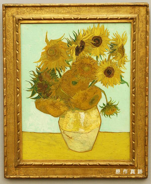 十二朵向日葵-原作真跡