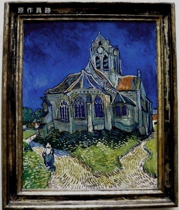 奧維的教堂-原作真跡