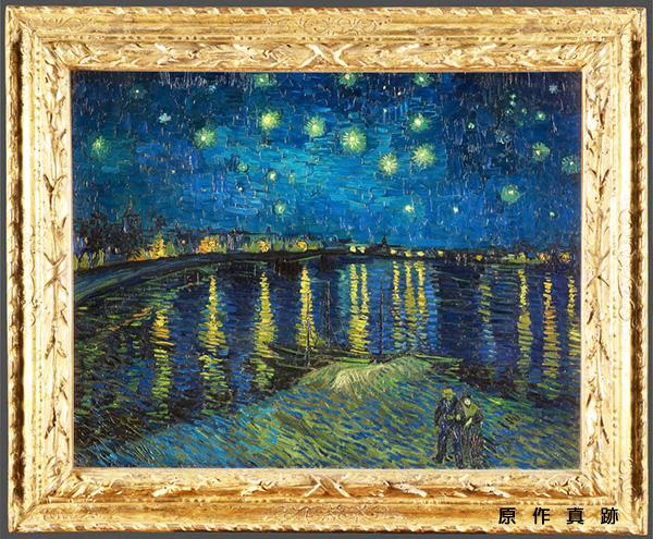 隆河的星夜-原作真跡