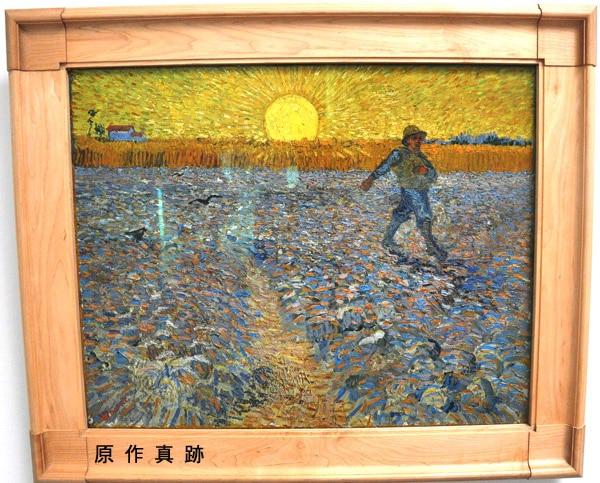 夕陽下的播種者-原作真跡
