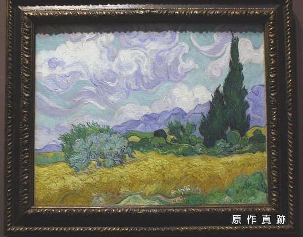 麥田與柏樹 Wheat Field with Cypresses-原作真跡