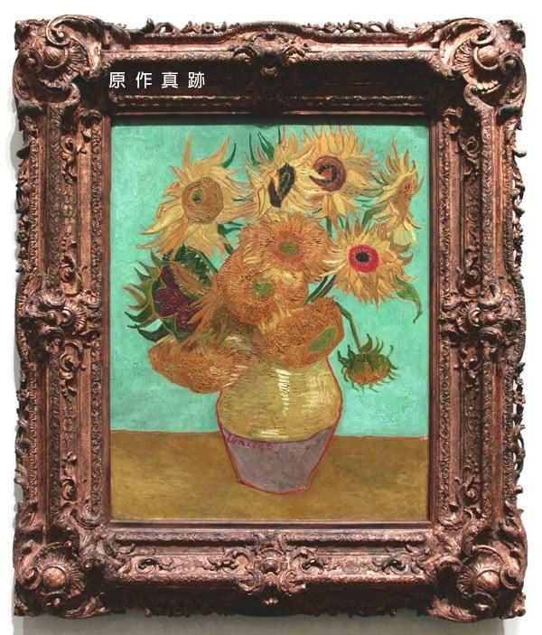 花瓶裡的十二朵向日葵-原作真跡